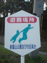 Japanese signage