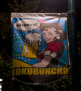 Kokubuncho sign