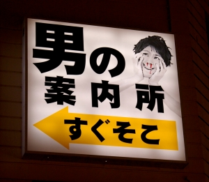 Funny advert for a horny guy, Kokubuncho