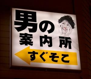 Funny advert for a horny guy, Kokubuncho