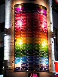 Rainbow Building, Kokubuncho