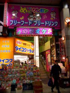 Karaoke, Sendai, Clis Rd