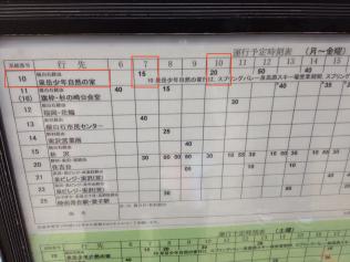 Bus schedule, Izumi-chuo