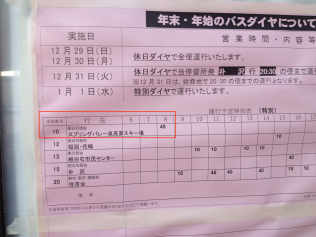 holiday bus schedule, izumi chuo