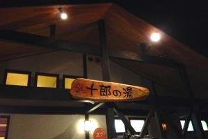 onsen hakuba