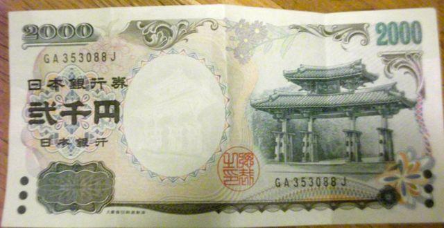 the rare 2000 yen note
