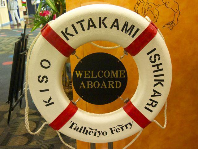 taiheyo ferry
